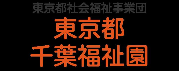 東京都千葉福祉園
