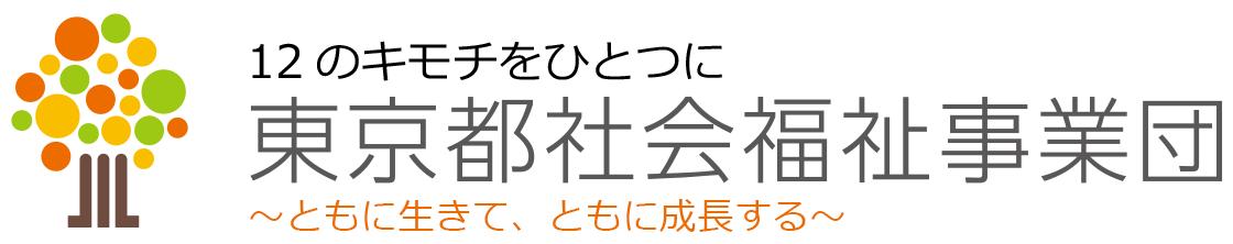 東京都社会福祉事業団 | 東京都社会福祉事業団