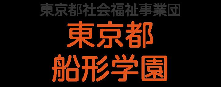 東京都船形学園