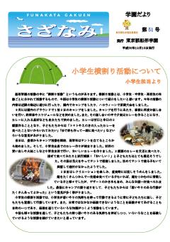 広報誌「さざなみ」第51号の表紙