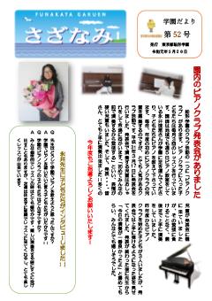 広報誌「さざなみ」第52号の表紙