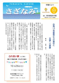 広報誌「さざなみ」第53号の表紙