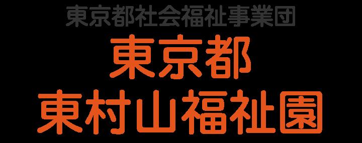東京都東村山福祉園