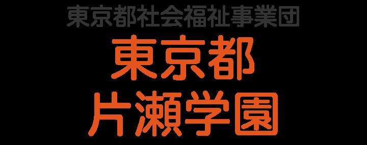 東京都片瀬学園