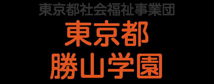 東京都勝山学園