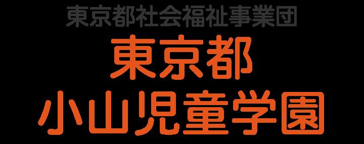 東京都小山児童学園