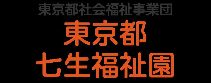 東京都七生福祉園