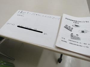 会場設営の資料の写真