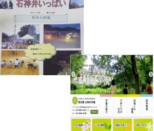 石神井学園広報誌の写真