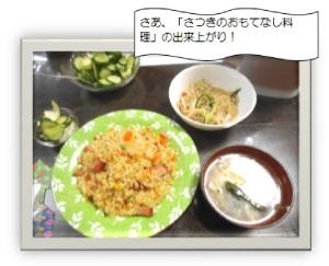 完成した料理の写真