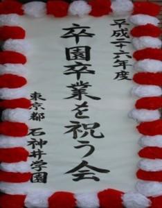 卒園卒業を祝う会の看板の写真