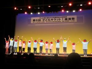 子供キラット!楽演祭