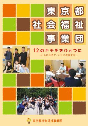 事業団紹介パンフレットの表紙
