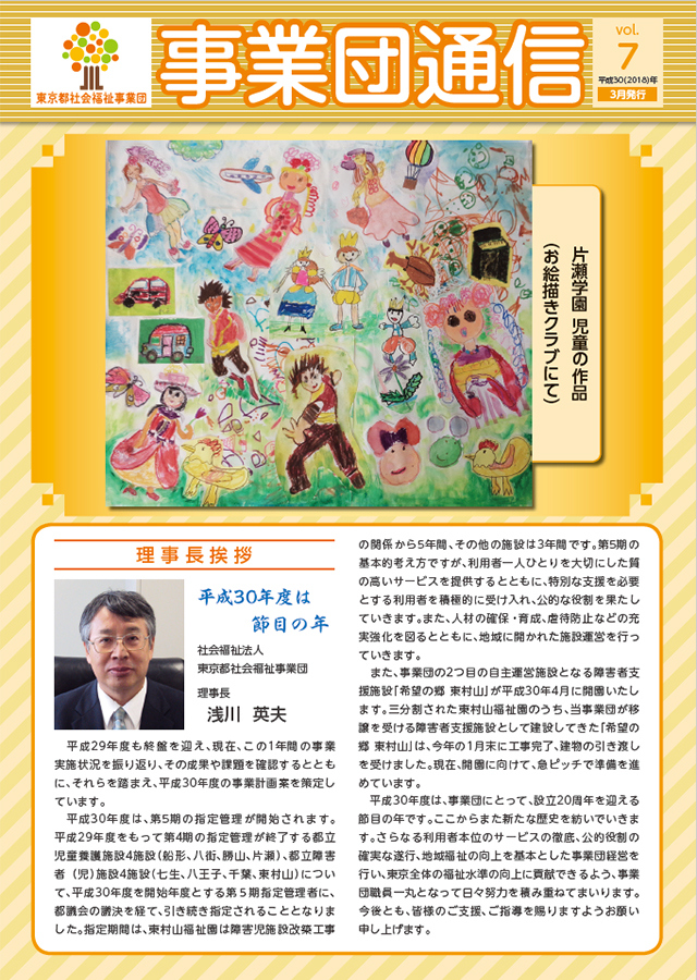 「事業団通信」Vol.7の表紙