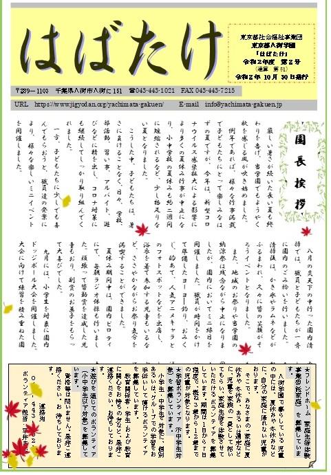 学園便り「はばたけ」令和2年度10月号の表紙
