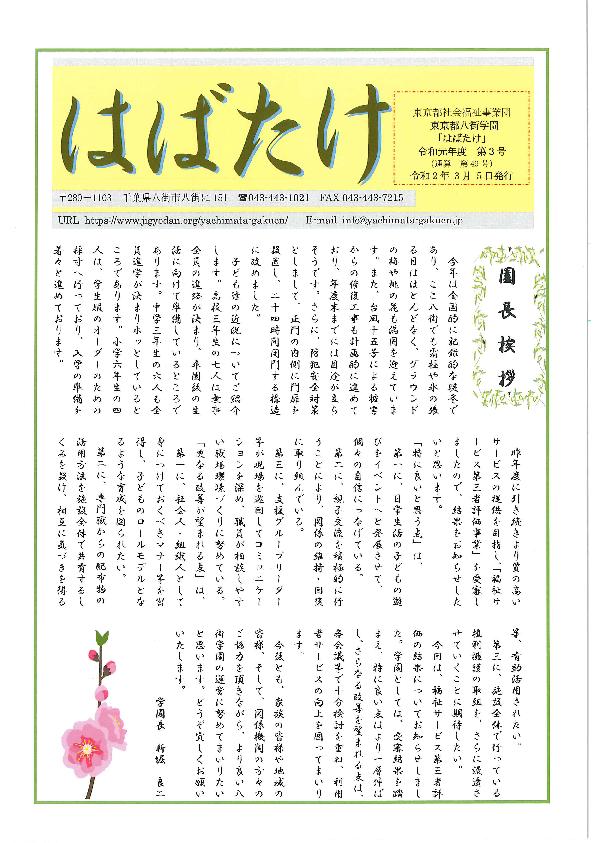学園便り「はばたけ」令和元年度3月号の表紙