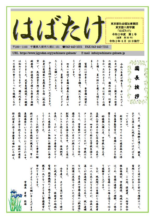 学園便り「はばたけ」令和2年度6月号の表紙