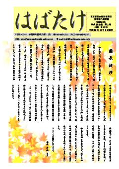 学園便り「はばたけ」平成29年度10月号の表紙