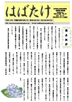 学園便り「はばたけ」平成29年度6月号の表紙
