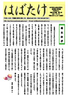 学園便り「はばたけ」平成30年度10月号の表紙