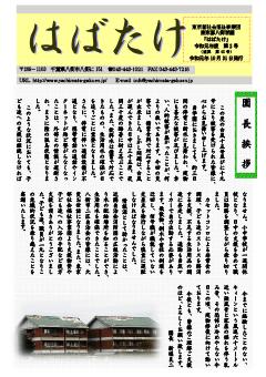 学園便り「はばたけ」令和元年度10月号の表紙