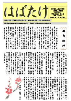 学園便り「はばたけ」平成31年度2月号の表紙